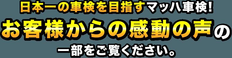 日本一の車検を目指すマッハ車検!お客様からの感動の声の一部をご覧ください。