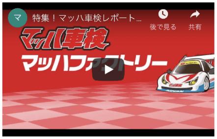 特集!マッハ車検Vol.1
